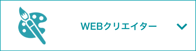 WEBクリエイター