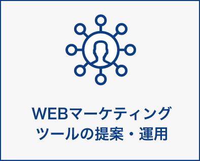 WEBマーケティングツールの提案・運用