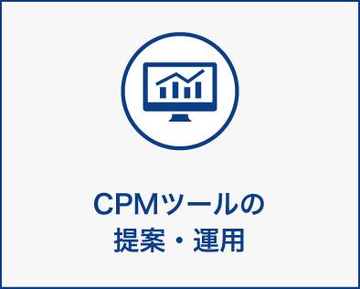 CPMツールの提案・運用