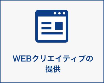 Webクリエイティブの提供