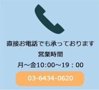 03-6434-0620